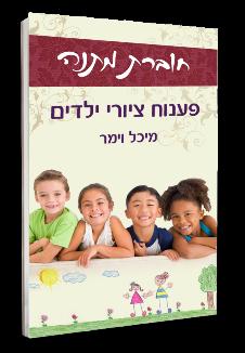 1. חוברת מתנה פענוח ציורי ילדים