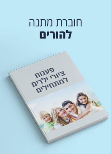 חוברת מתנה להורים