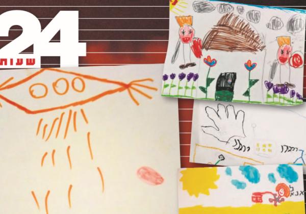 ציירו לי מלחמה – ילדי עוטף עזה