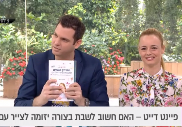 ערוץ 13 – איך נדע שהילד מאושר?